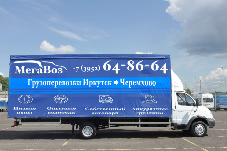 Грузоперевозки с Иркутска в Черемхово