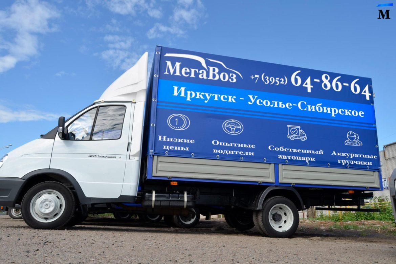 Грузоперевозки Иркутск - Усолье-Сибирское