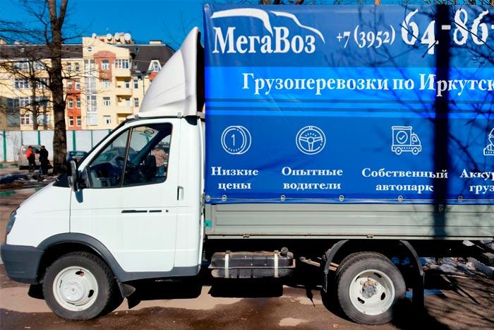 Аренда грузовиков в Иркутске
