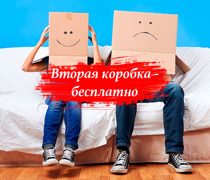 Коробка для переезда в Иркутске в подарок