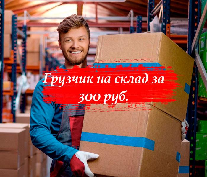 Грузчики на склад в Иркутске со скидкой