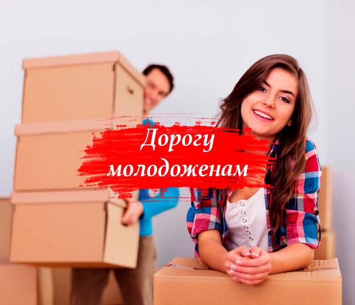 Скидка для молодоженов в Иркутске