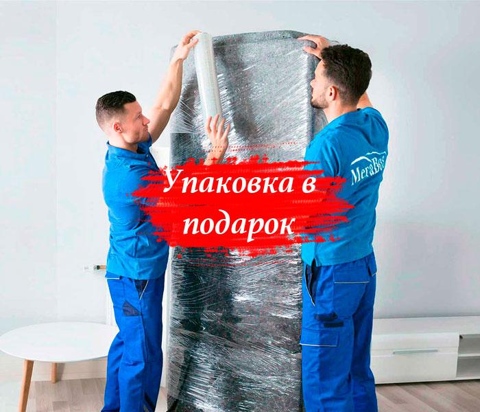 Упаковка мебели в Иркутске в подарок