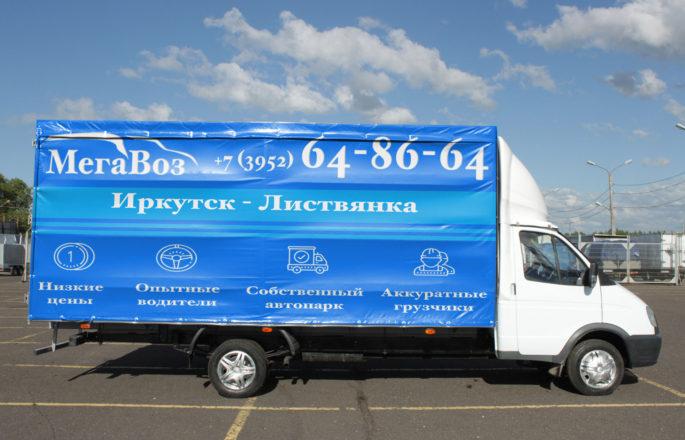 Грузоперевозки Иркутск - Листвянка