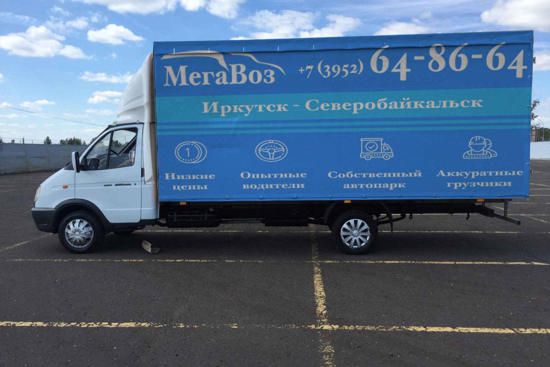 Грузоперевозки Иркутск - Северобайкальск