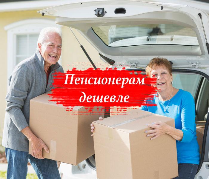 Дачный переезд для пенсионеров в Иркутске
